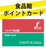 食品館ポイントカード