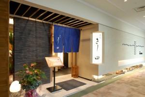 きし田入口