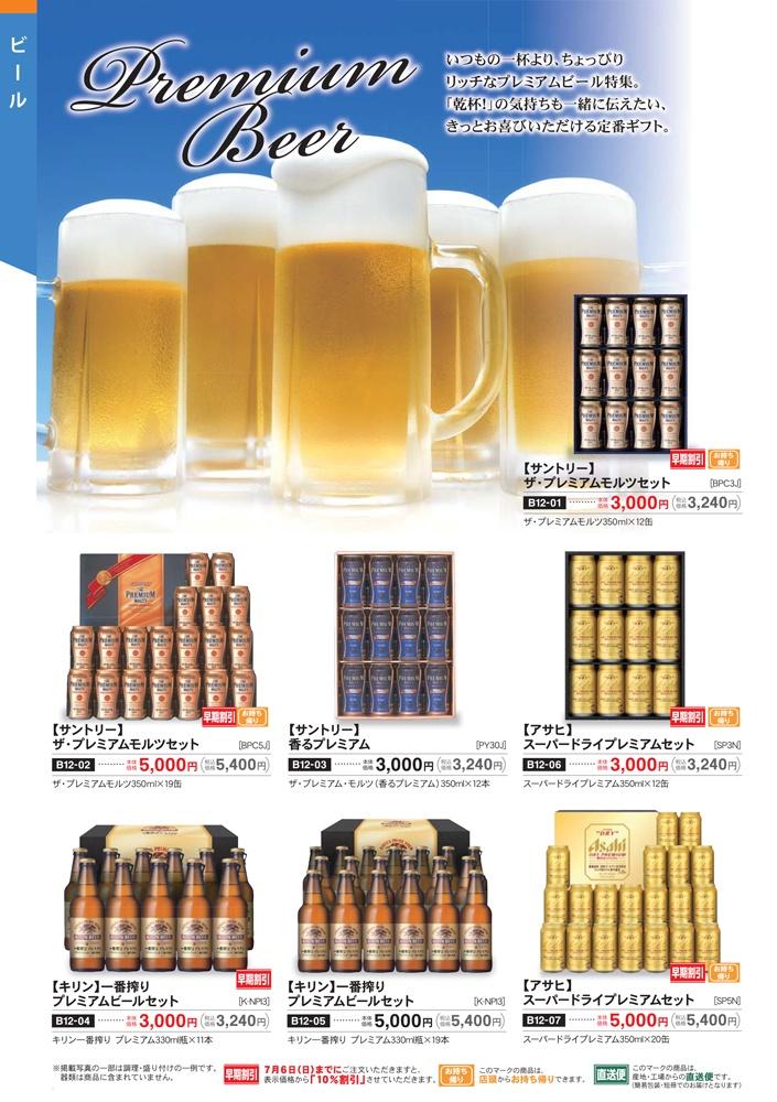 otyuugen2014_beer