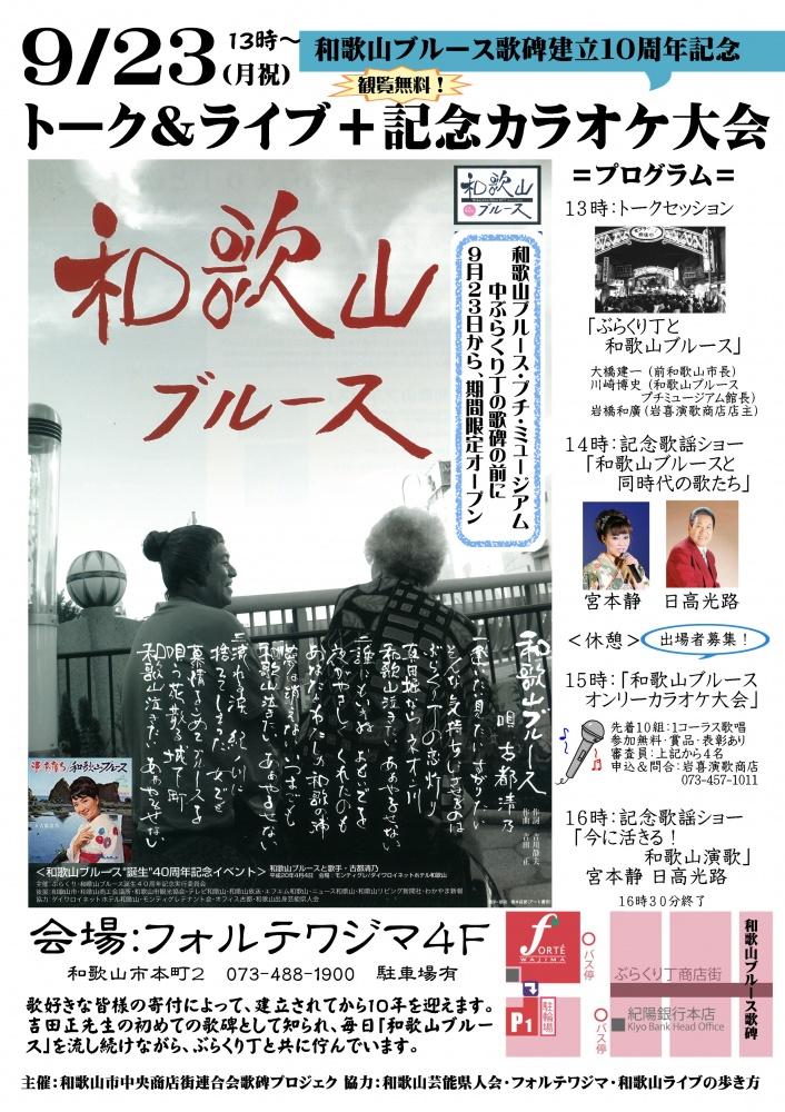 和歌山ブルース歌碑10周年イベント