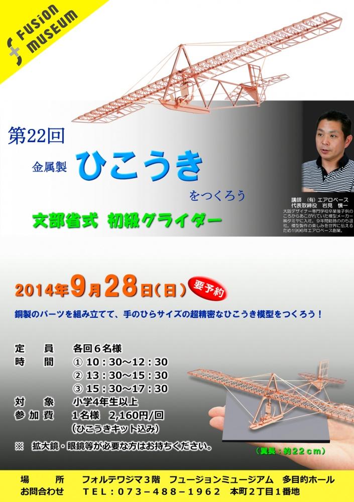 hikouki22
