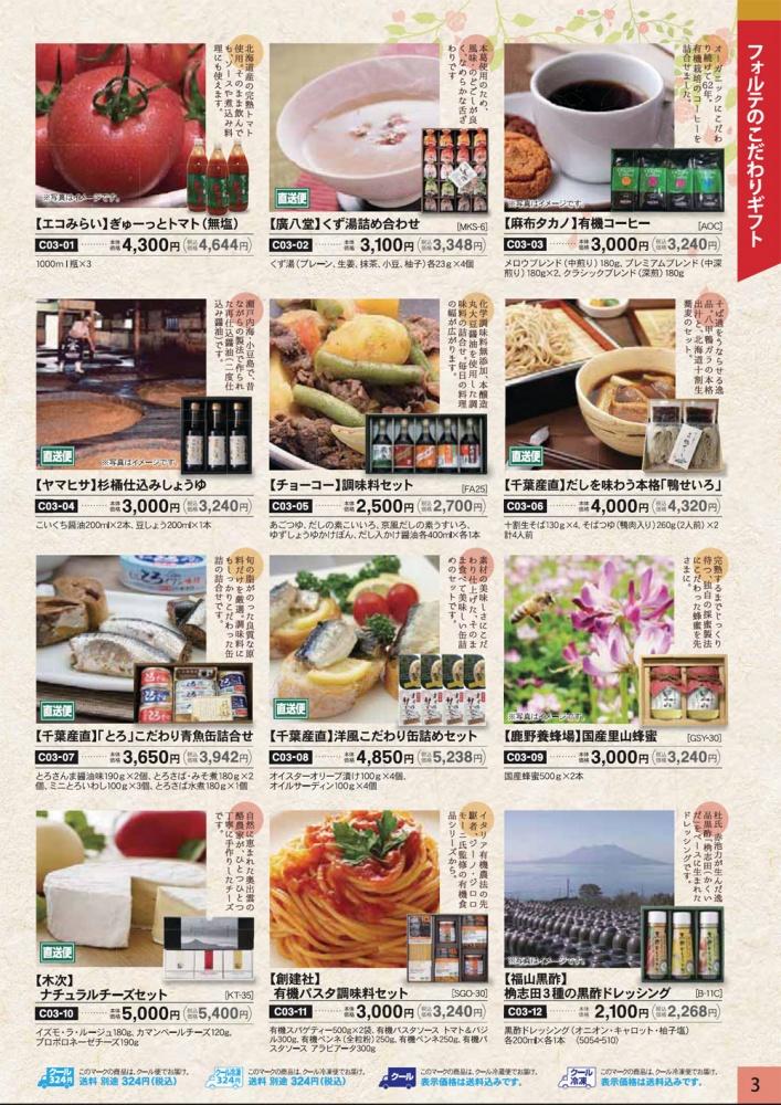 oseibo2014_kodawari2