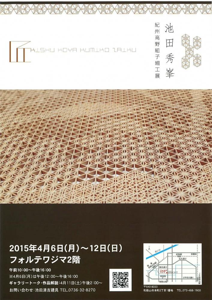 池田秀峯 紀州高野組子細工展