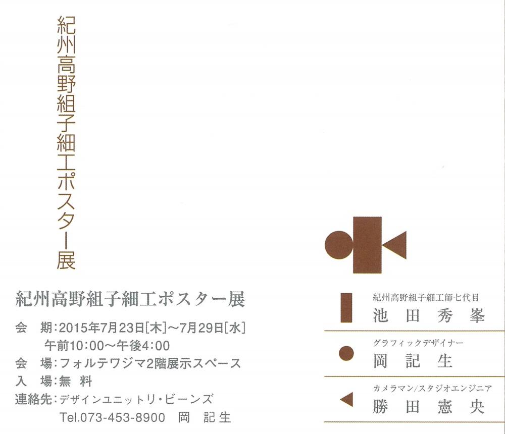 紀州高野組子細工ポスター展