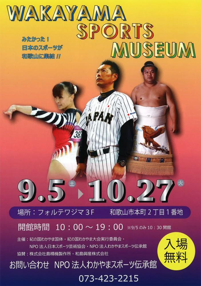 スポーツミュージアム