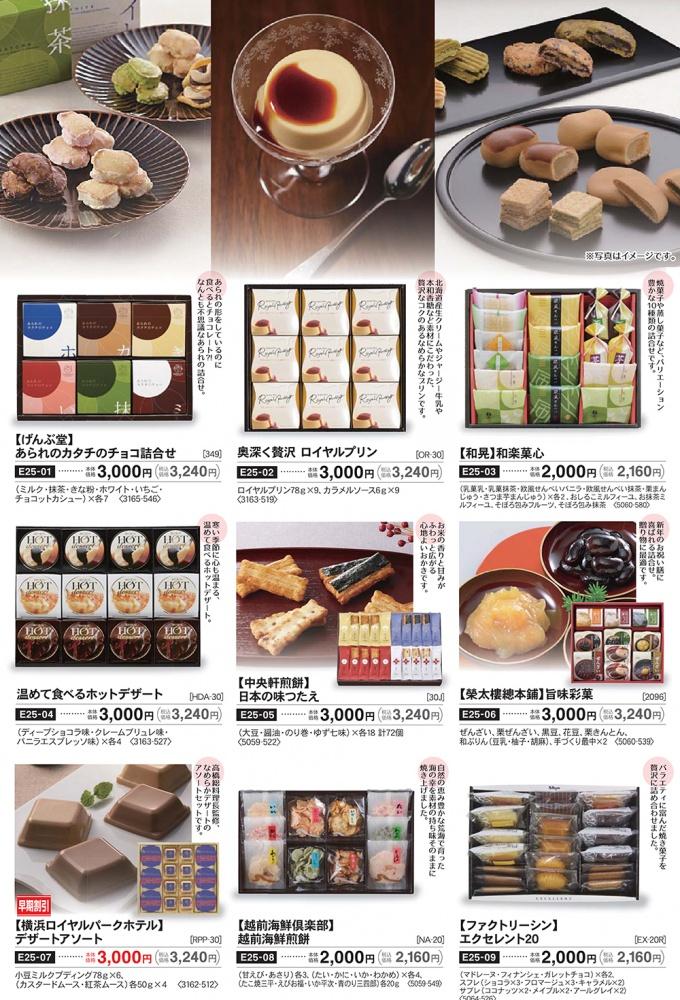 お菓子02