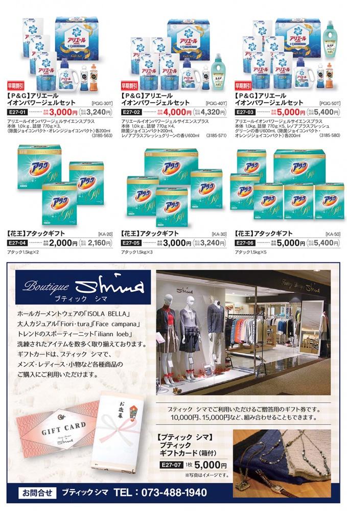 洗剤・ギフトカード