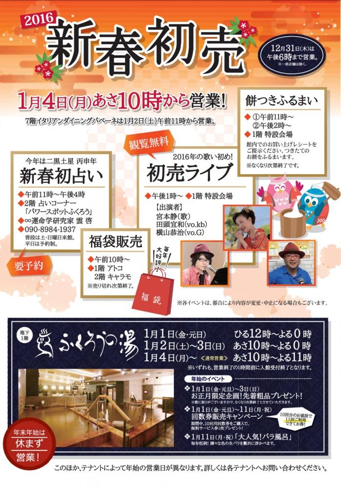 新春初売2016