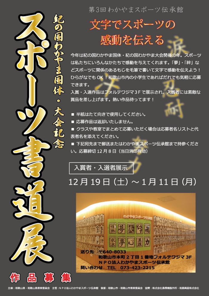 スポーツ書道展