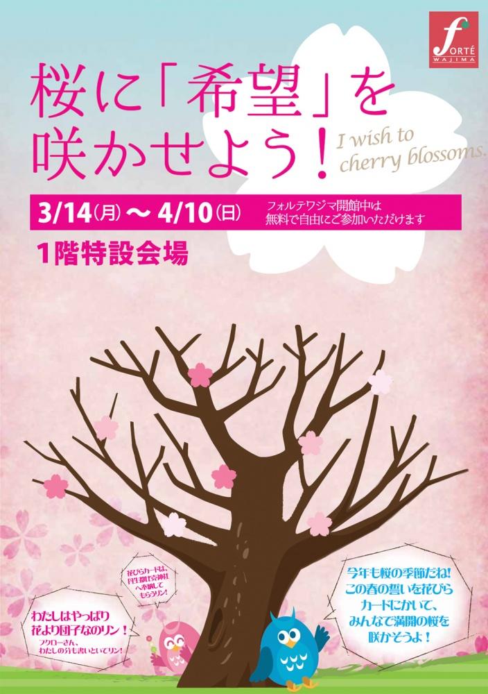 桜に希望を咲かせよう
