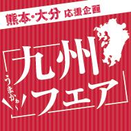 フォルテ食品館九州フェア
