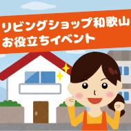 リビングショップ和歌山 Event