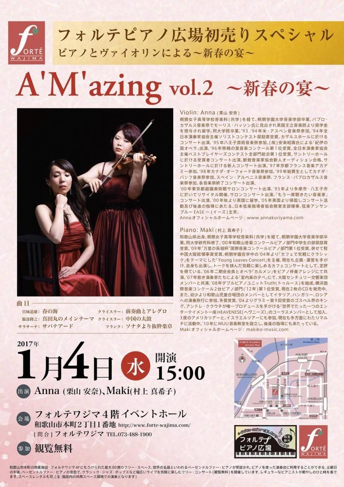 ピアノとバイオリンによる新春の宴