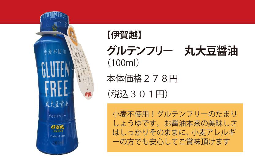 グルテンフリー醤油