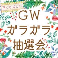 GWガラガラ抽選会