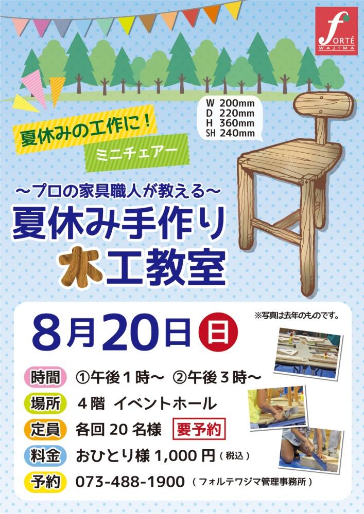夏休み手作り木工教室