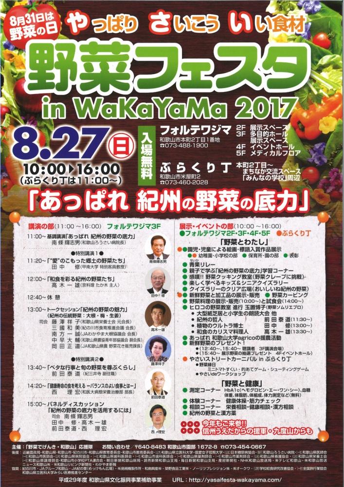 野菜フェスタ2017