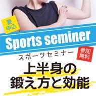 スポーツセミナー