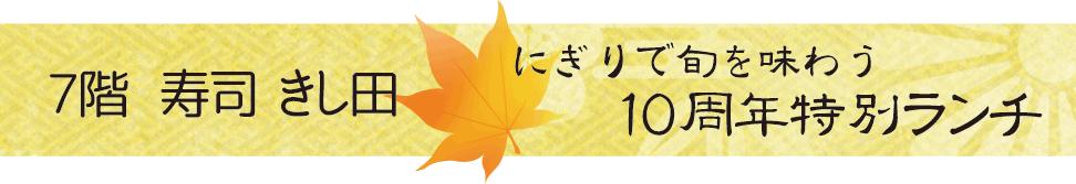 きし田10周年おすすめランチ