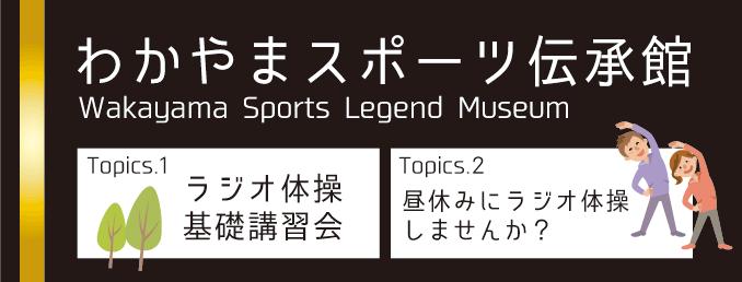 スポーツ伝承館