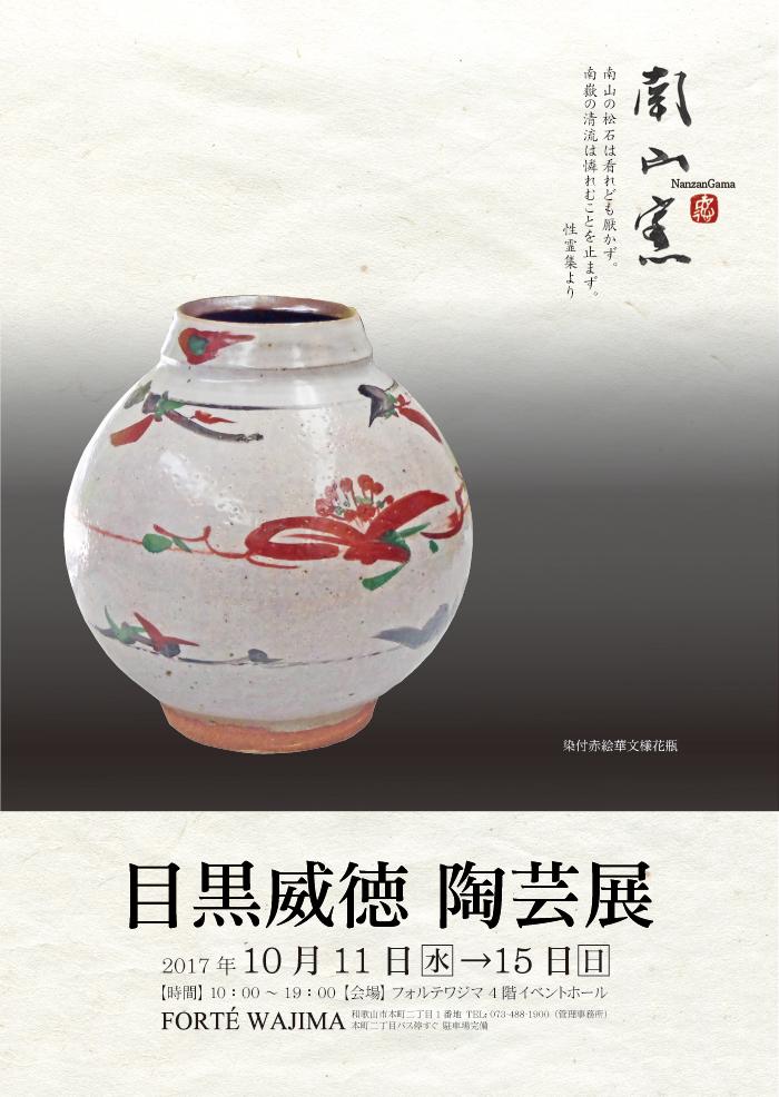 目黒威徳陶芸展