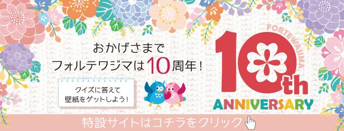 10周年イベント