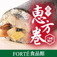 フォルテ食品館恵方巻