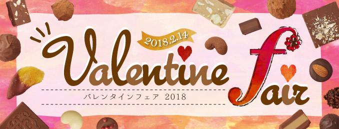 バレンタイン2018