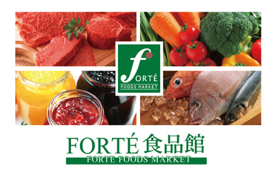 フォルテ食品館