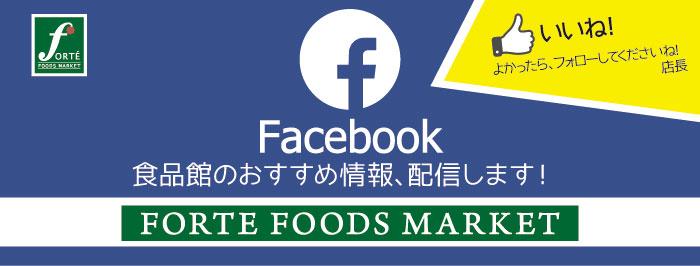 フォルテ食品館フェイスブックバナー