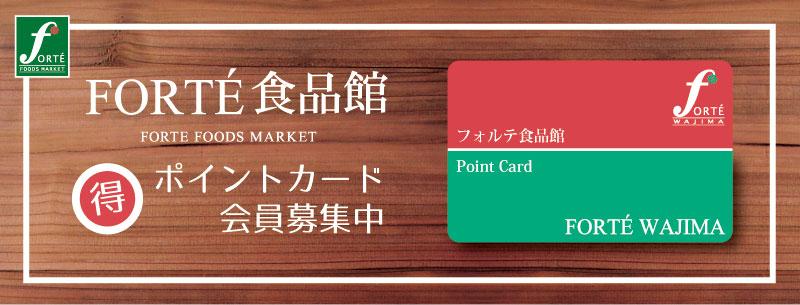 フォルテ食品館ポイントカード