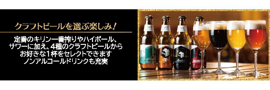 ビアガーデン クラフトビール