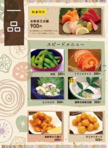 ajiwai_menu1