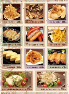 ajiwai_menu2