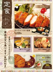 ajiwai_menu5