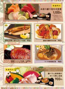 ajiwai_menu6
