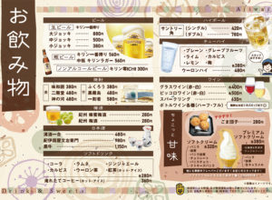 ajiwai_menu_drink