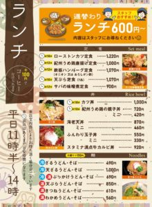 ajiwai_menu_lunch