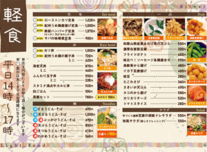 ajiwai_menu_meal