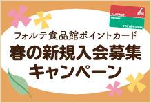 春の新規会員募集キャンペーン