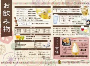 ajiwai_drink