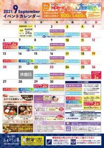 ふくろうの湯 イベントカレンダー