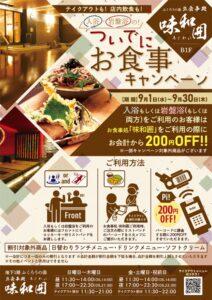 ふくろうの湯 味和囲 キャンペーン